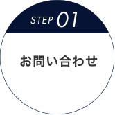 step01 お問い合わせ