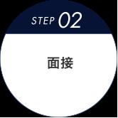 step02 面接