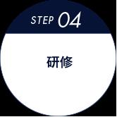 step04 研修