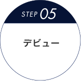 step05 デビュー